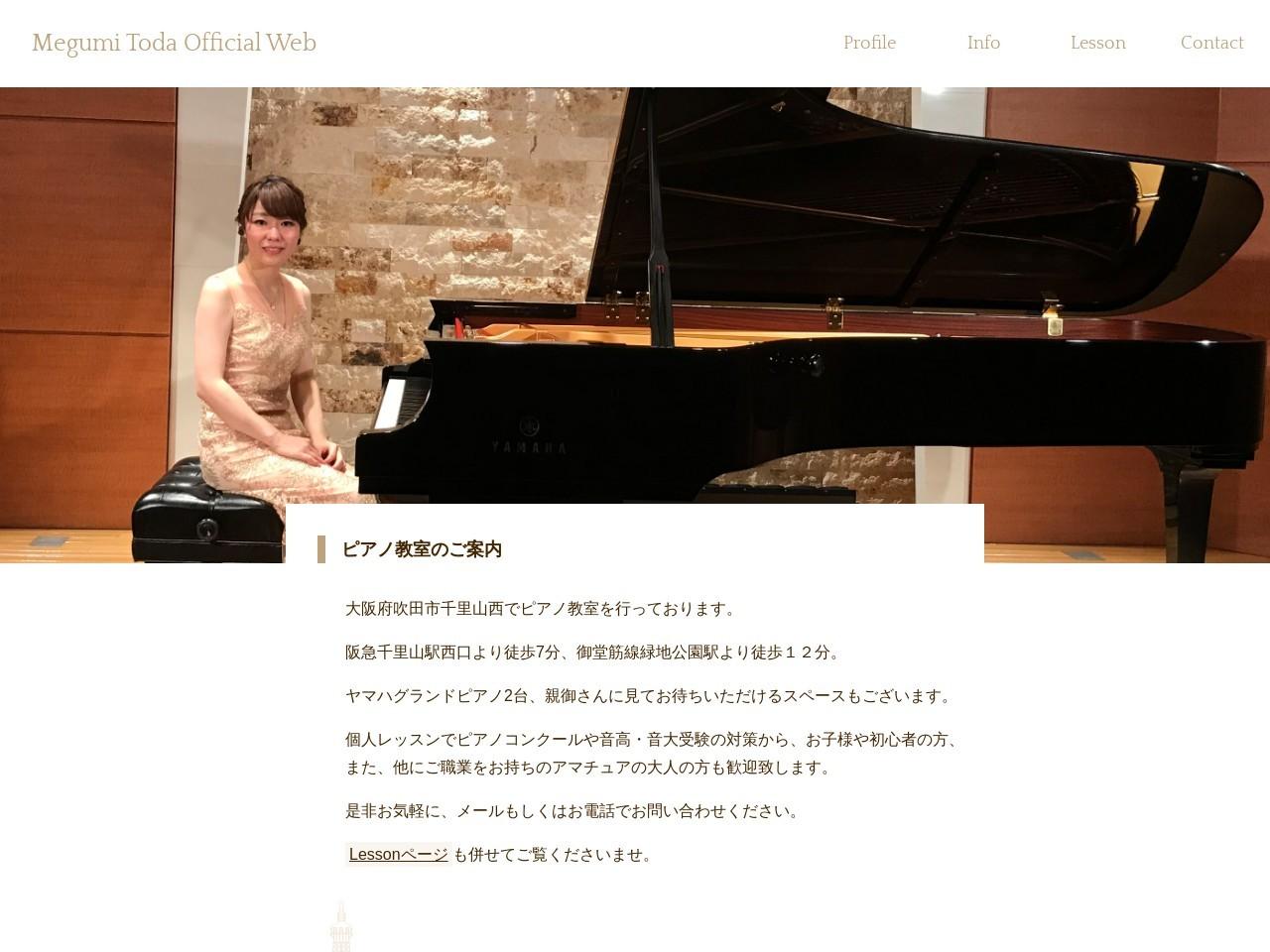 戸田恵ピアノ教室のサムネイル