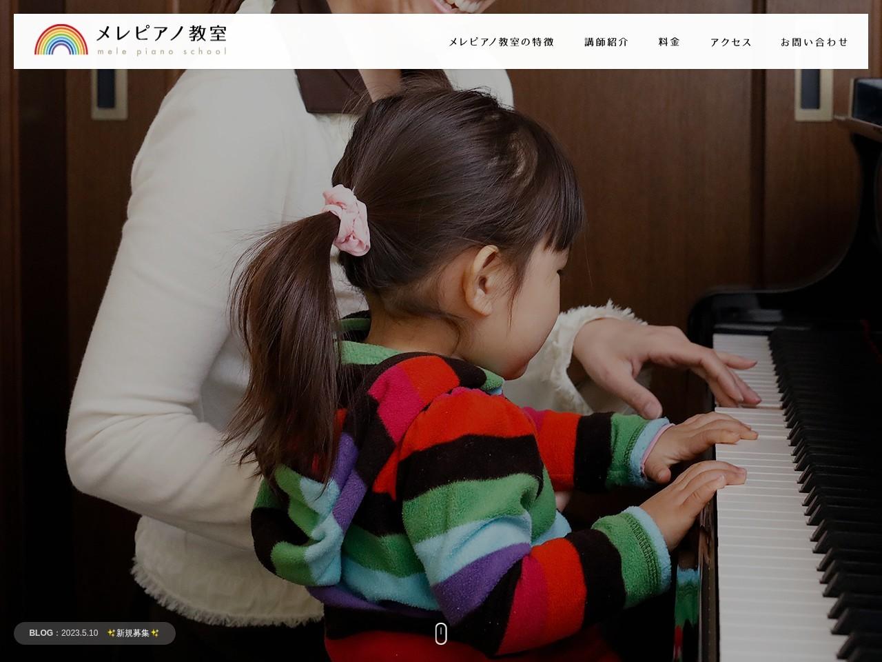メレピアノ教室のサムネイル