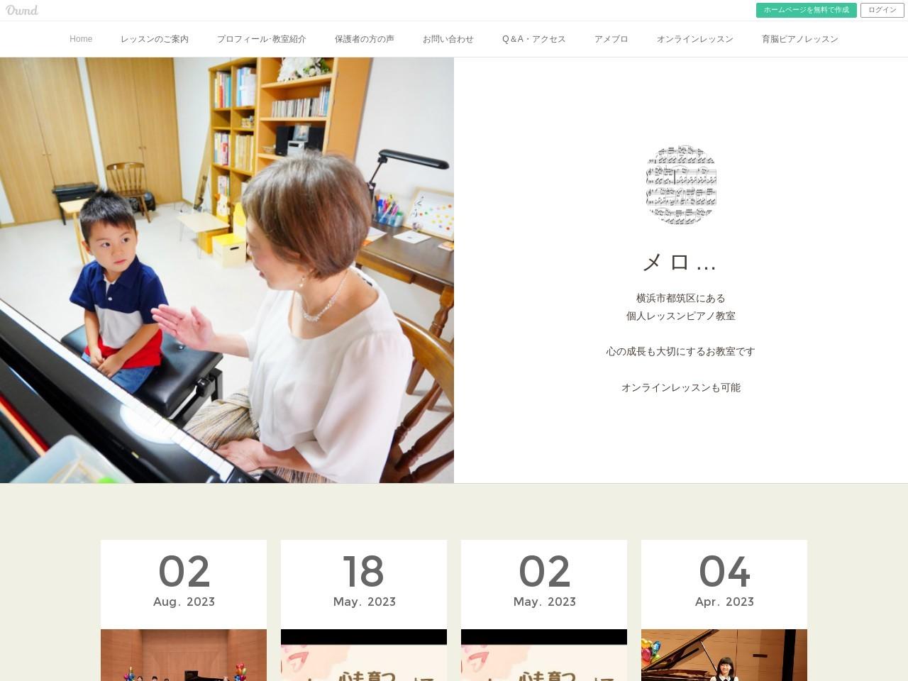 MelodyBoxピアノ教室のサムネイル