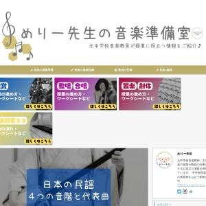 日本の民謡に使われる4つの音階とその代表曲