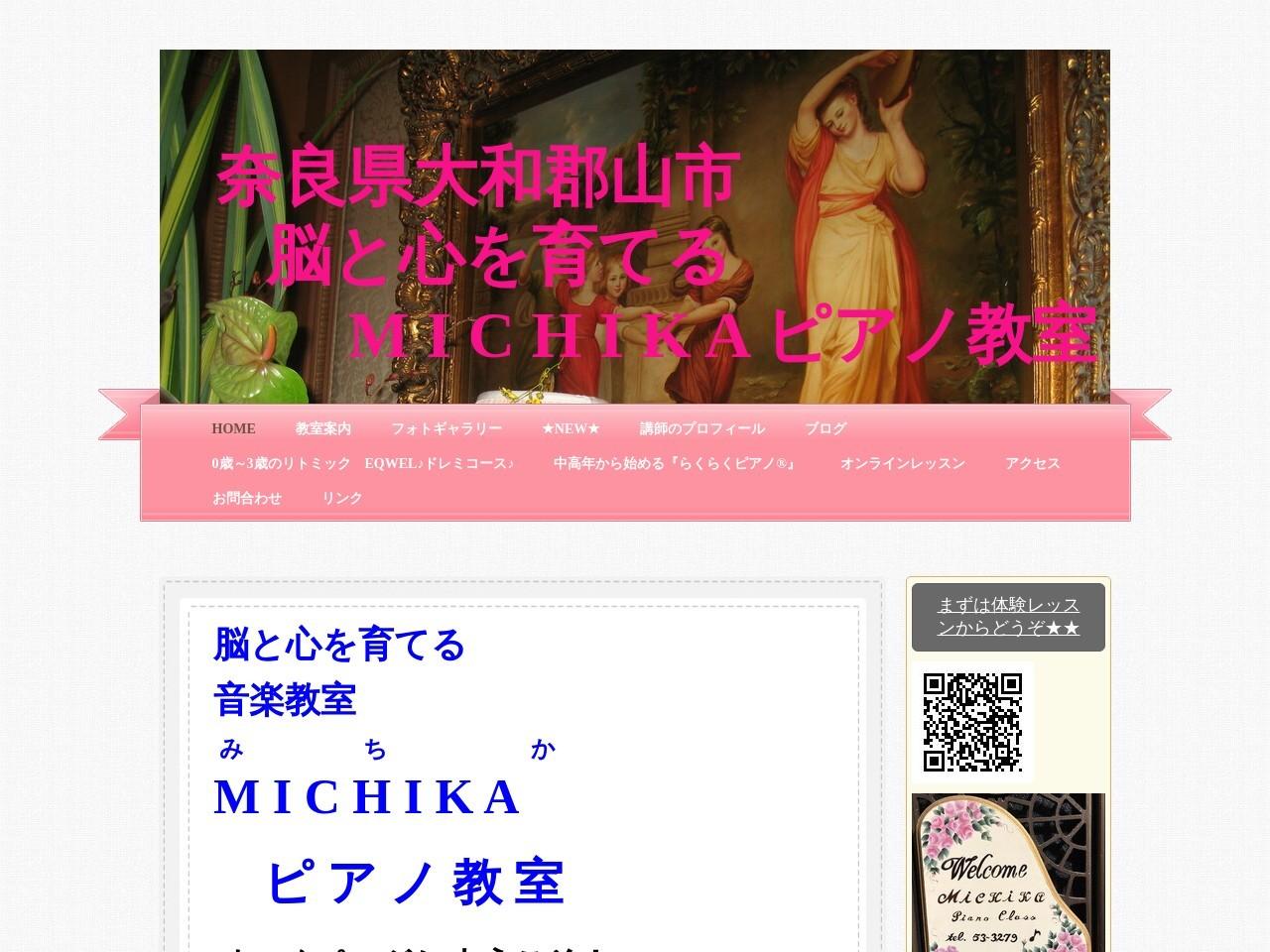 MICHIKAピアノ教室のサムネイル