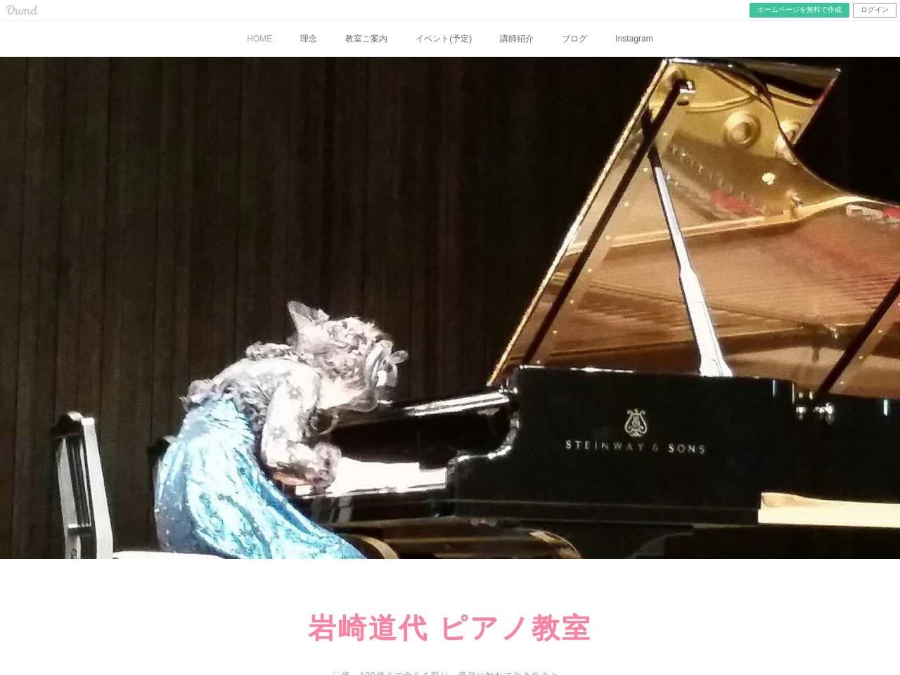 岩崎道代ピアノ教室のサムネイル