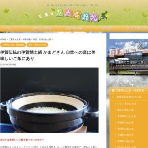 伊賀伝統の伊賀焼土鍋 かまどさん 自炊への道は美味しいご飯にあり