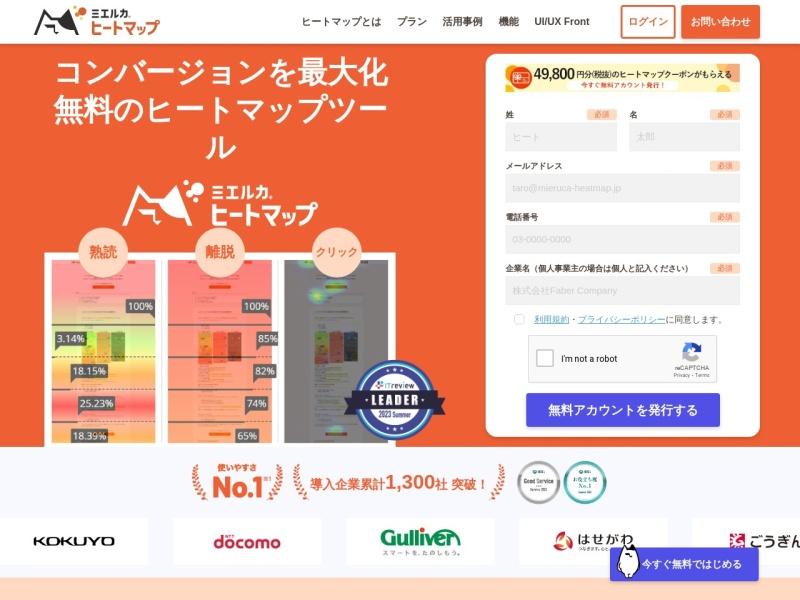 MIERUCA(ミエルカ)| 無料から使えるヒートマップ分析ツール