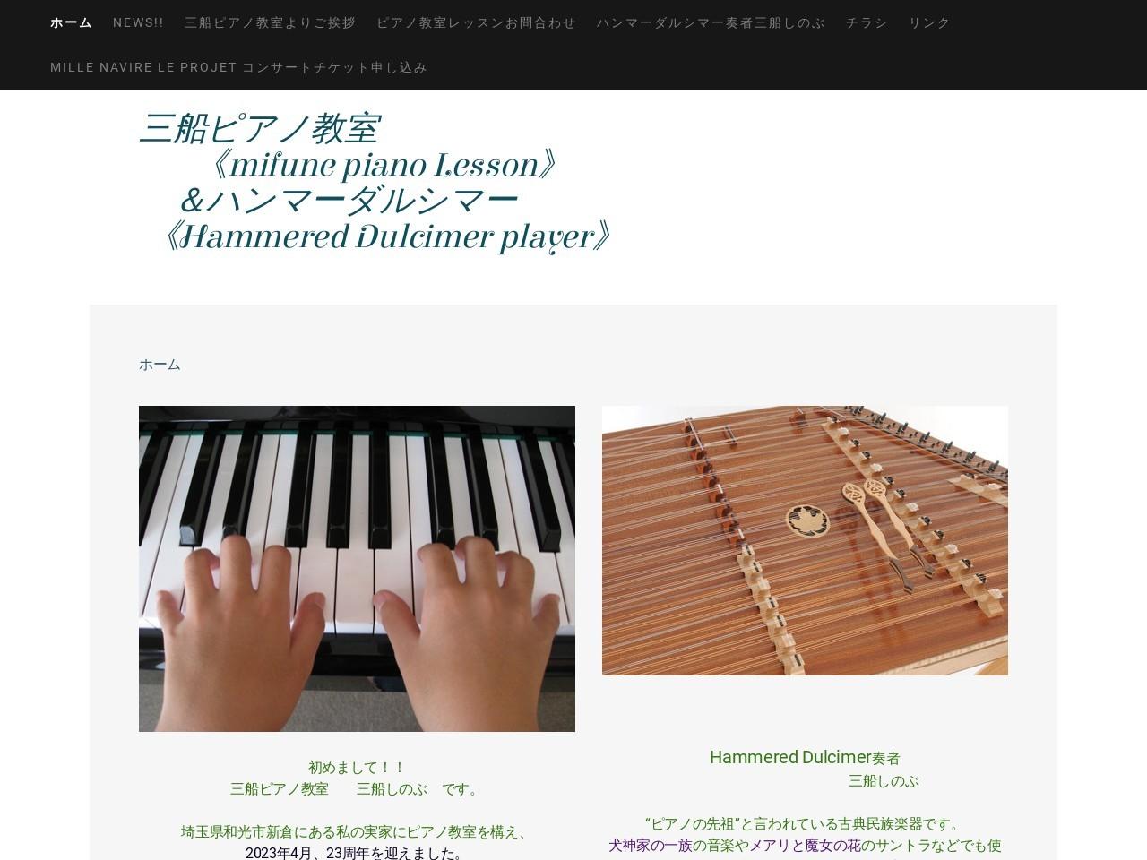 三船ピアノ教室のサムネイル