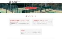 ルーセントテニスクラブ美原