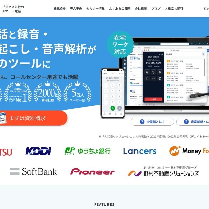 MiiTel(ミーテル)/AI搭載型クラウドIP電話