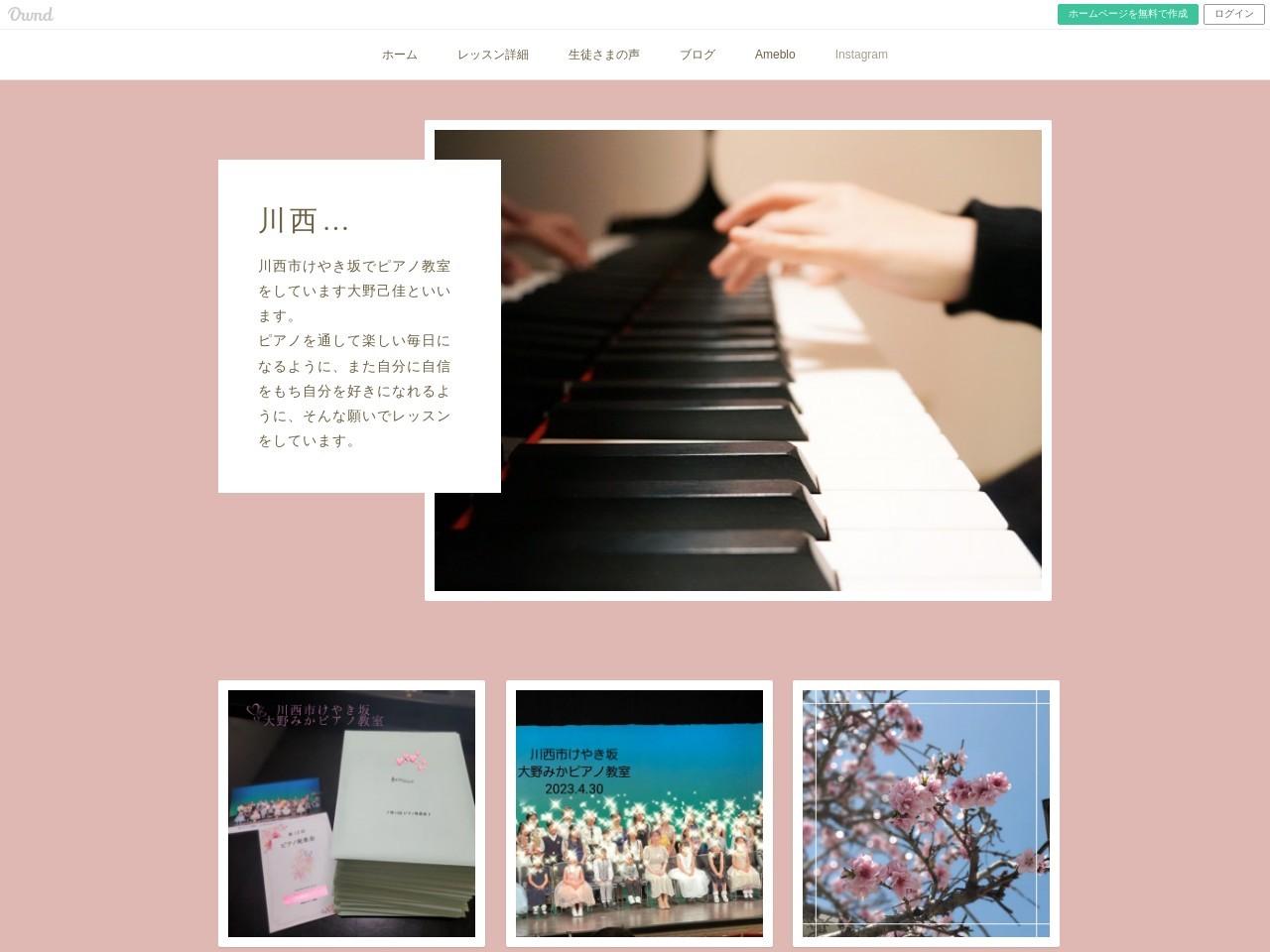 大野みかピアノ教室のサムネイル