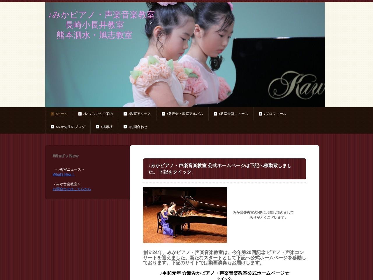 みか音楽教室(小長井教室)のサムネイル