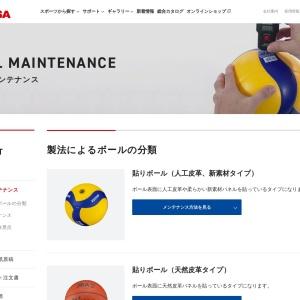 ボールメンテナンス | 株式会社ミカサ MIKASA|ボール・スポーツ用品・コーポレートサイト