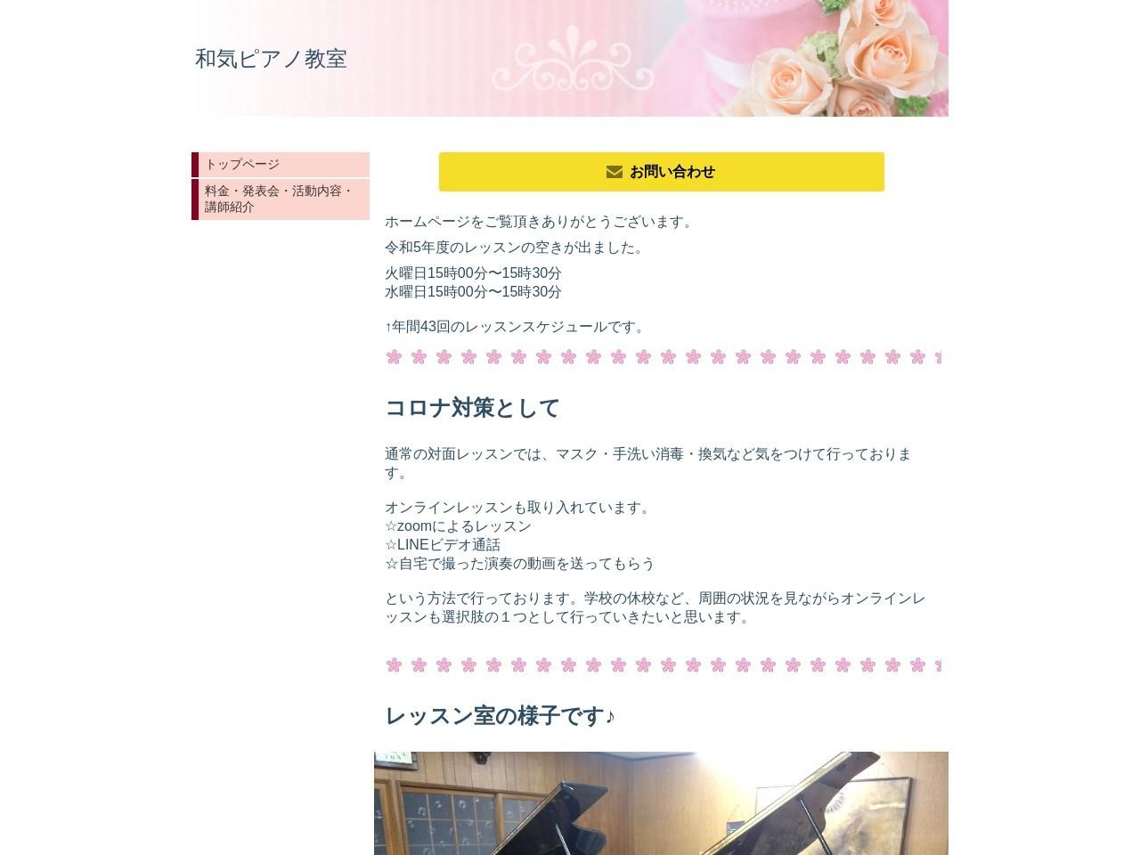 和気ピアノ教室のサムネイル