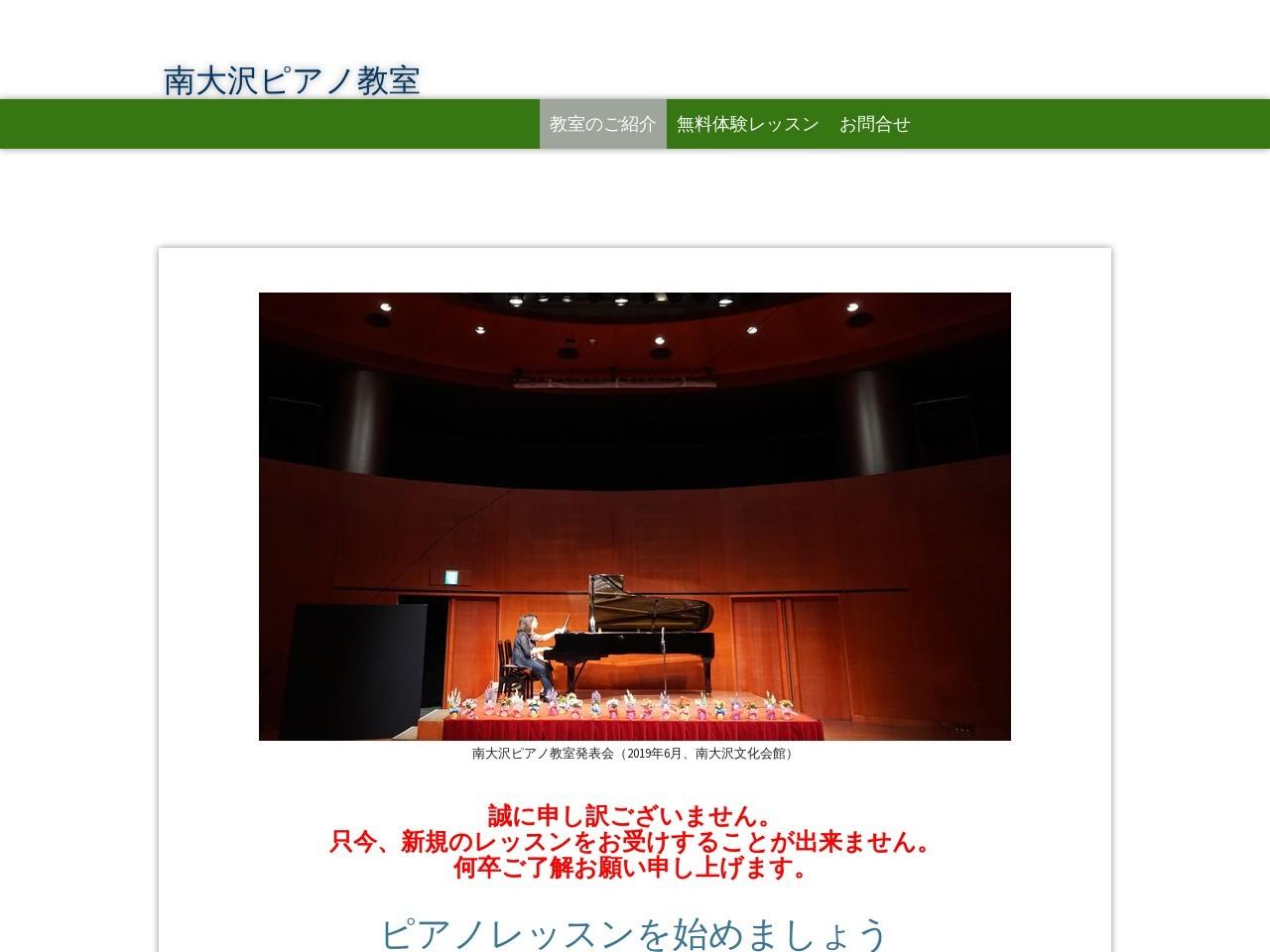 南大沢ピアノ教室のサムネイル