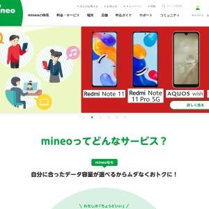 格安スマホ・SIM【mineo(マイネオ)】