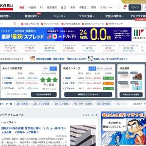 みんなの株式 - 株式投資の総合サイト・株価予想・ニュース・SNS