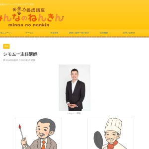 シモムー主任講師