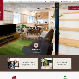 仙台で「木のぬくもり香る」注文住宅|みのり建築舎(工務店・設計事務所)