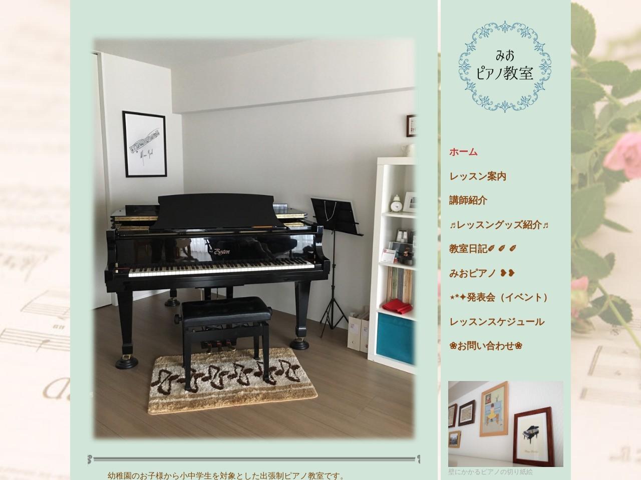 みおピアノ教室のサムネイル