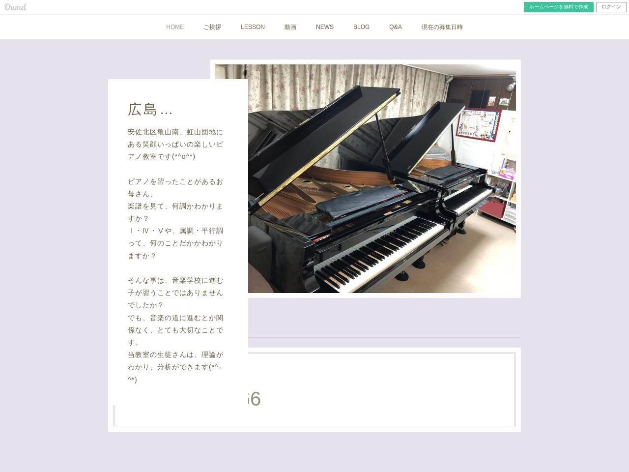 みしまピアノ教室のサムネイル