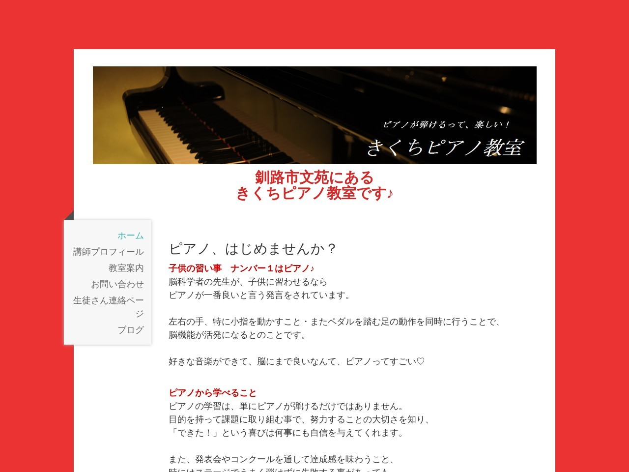きくちピアノ教室のサムネイル