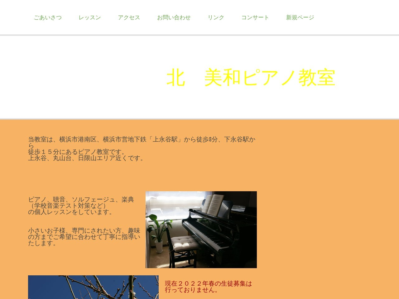 北美和ピアノ教室のサムネイル