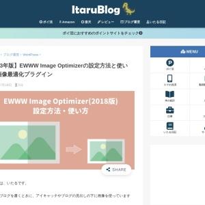 【2021年版】EWWW Image Optimizerの設定方法と使い方:画像最適化プラグイン | いたるブログ