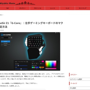 GameSir Z1『G-Core』:左手ゲーミングキーボードのマクロ設定方法 - MiyabixPhoto
