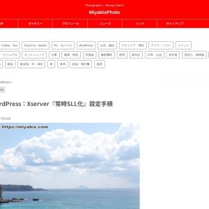 WordPress:Xserver『常時SLL化』設定手順 - MiyabixPhoto
