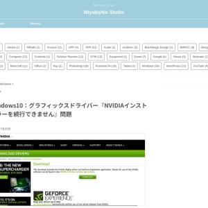 Windows10:グラフィックスドライバー『NVIDIAインストーラーを続行できません』問題 - MiyabiyMo Studio