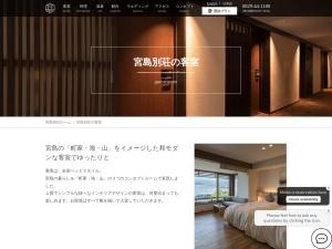 厳島神社近くに泊まる   客室一覧 – ホテル宮島別荘