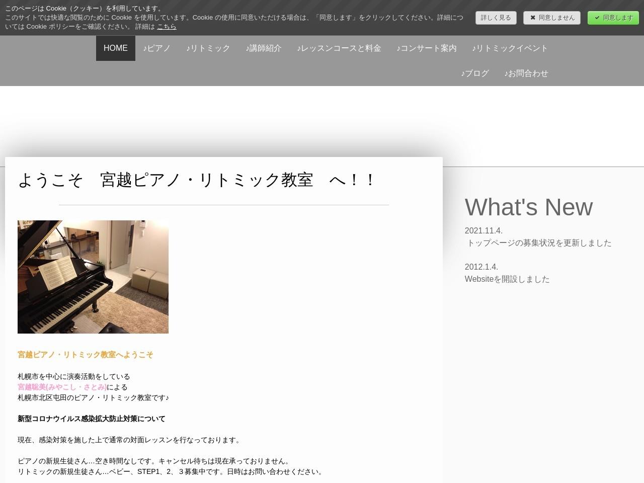 宮越ピアノ・リトミック教室のサムネイル