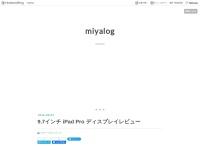 9.7インチ iPad Pro ディスプレイレビュー - miyalog