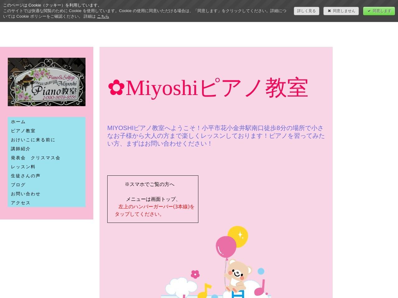 Miyoshiピアノ教室のサムネイル