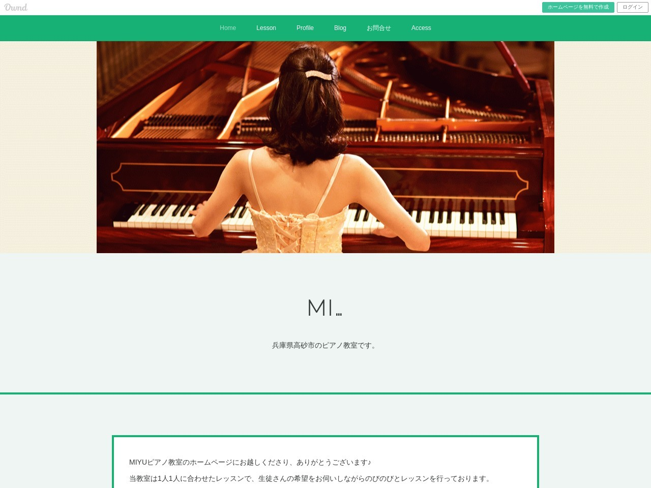 MIYUピアノ教室のサムネイル