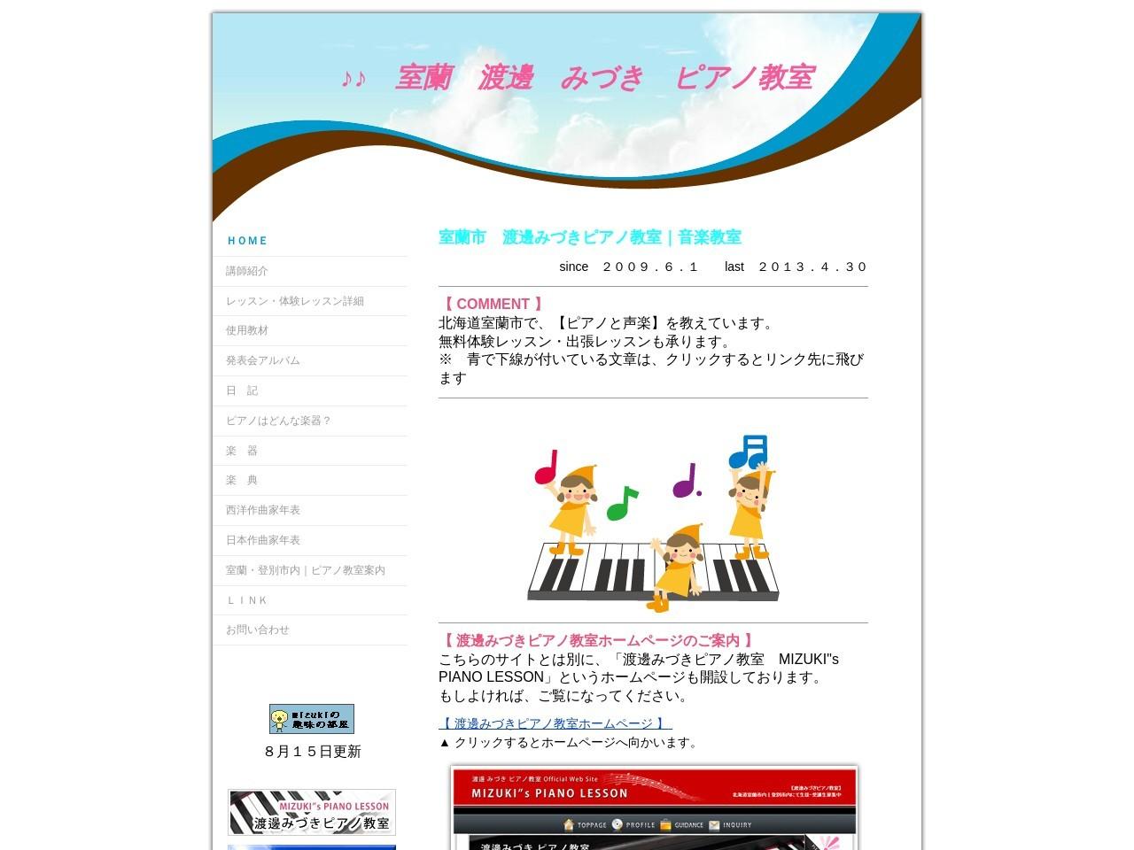 渡邊みづきピアノ教室のサムネイル