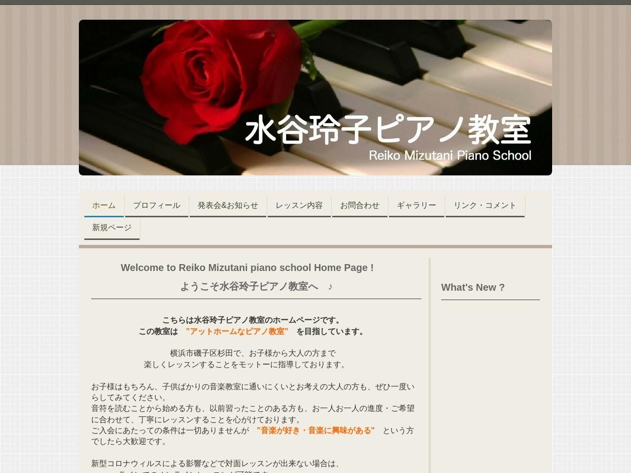 水谷玲子ピアノ教室のサムネイル