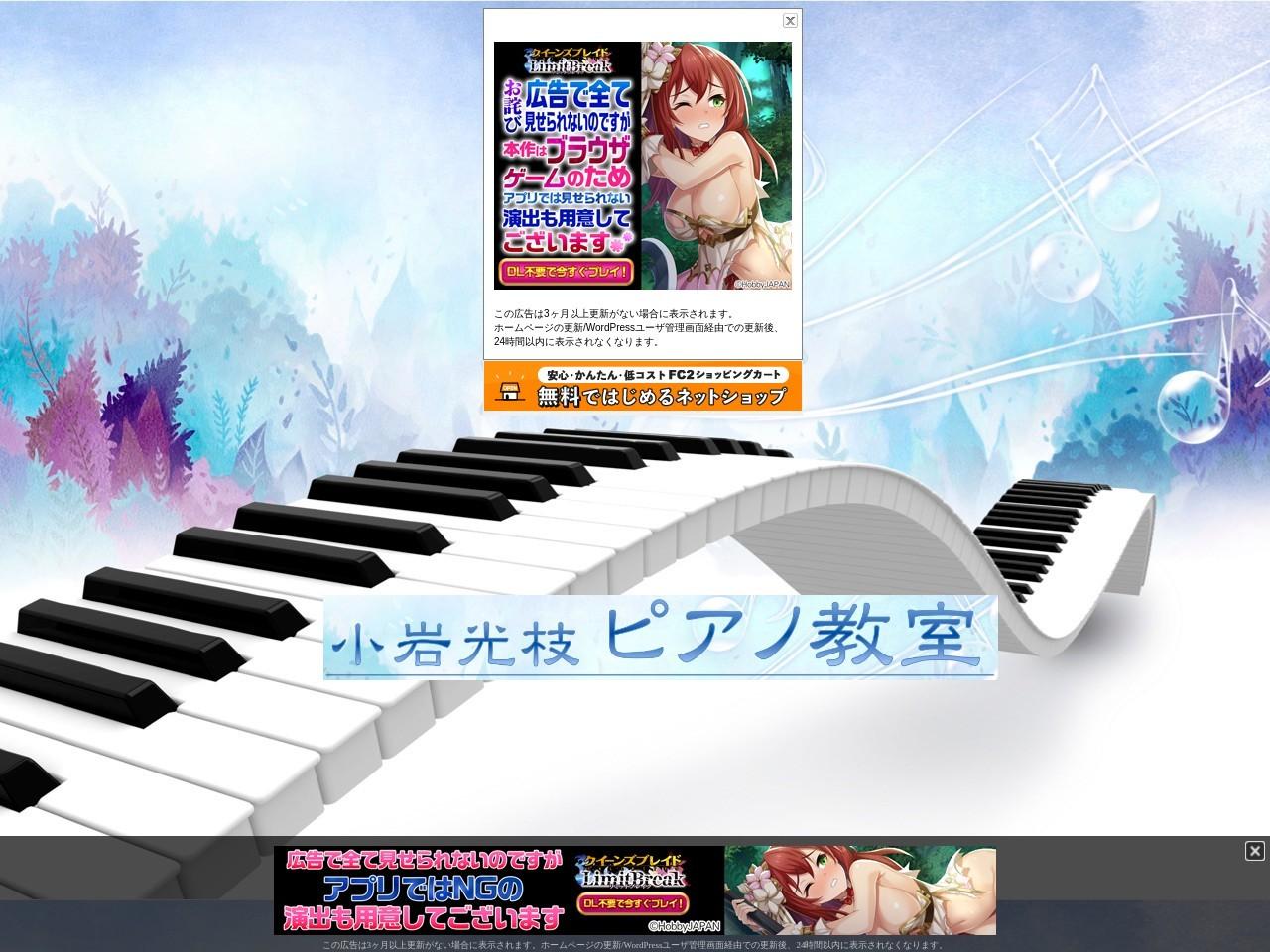 小岩光枝ピアノ教室のサムネイル