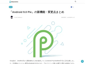 「Android 9.0 Pie」の新機能・変更点まとめ