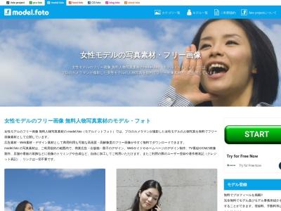 2016年版ブログなどに使えるフリーの写真素材サイト集