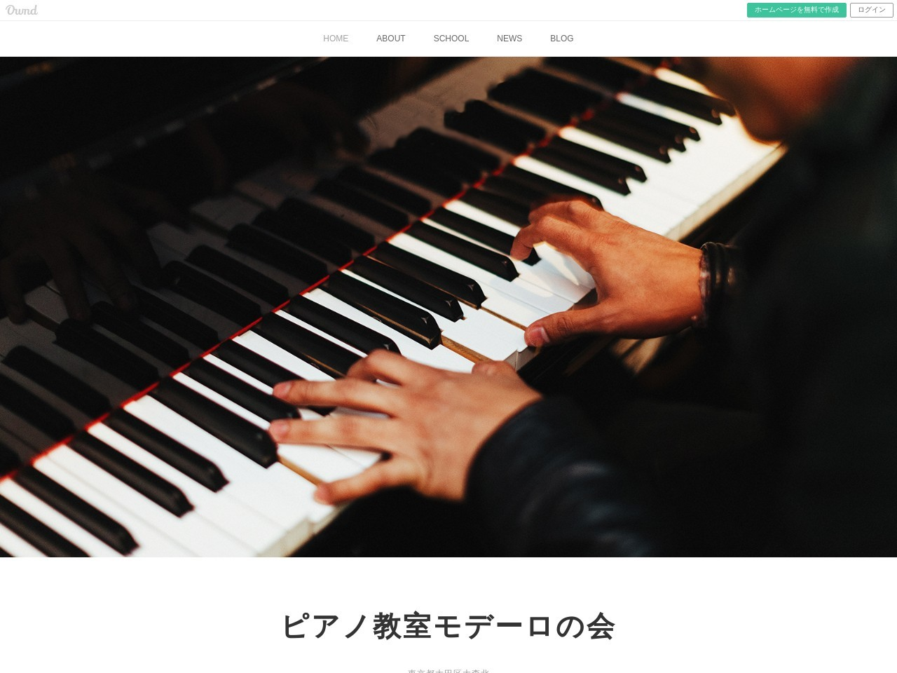 ピアノ教室モデーロの会のサムネイル