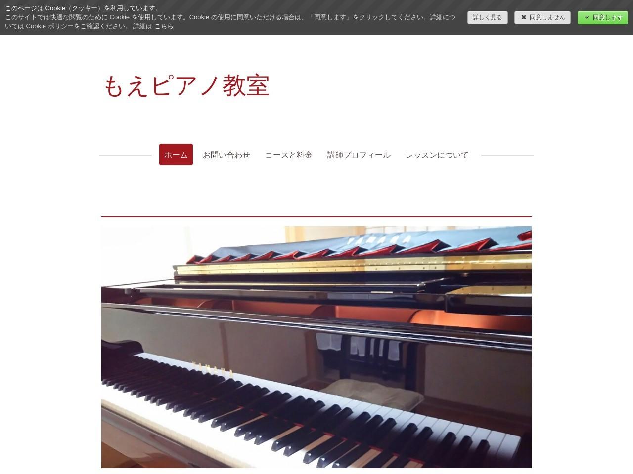 もえピアノ教室のサムネイル