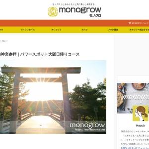 https://monogrow.com/isejingu_01/