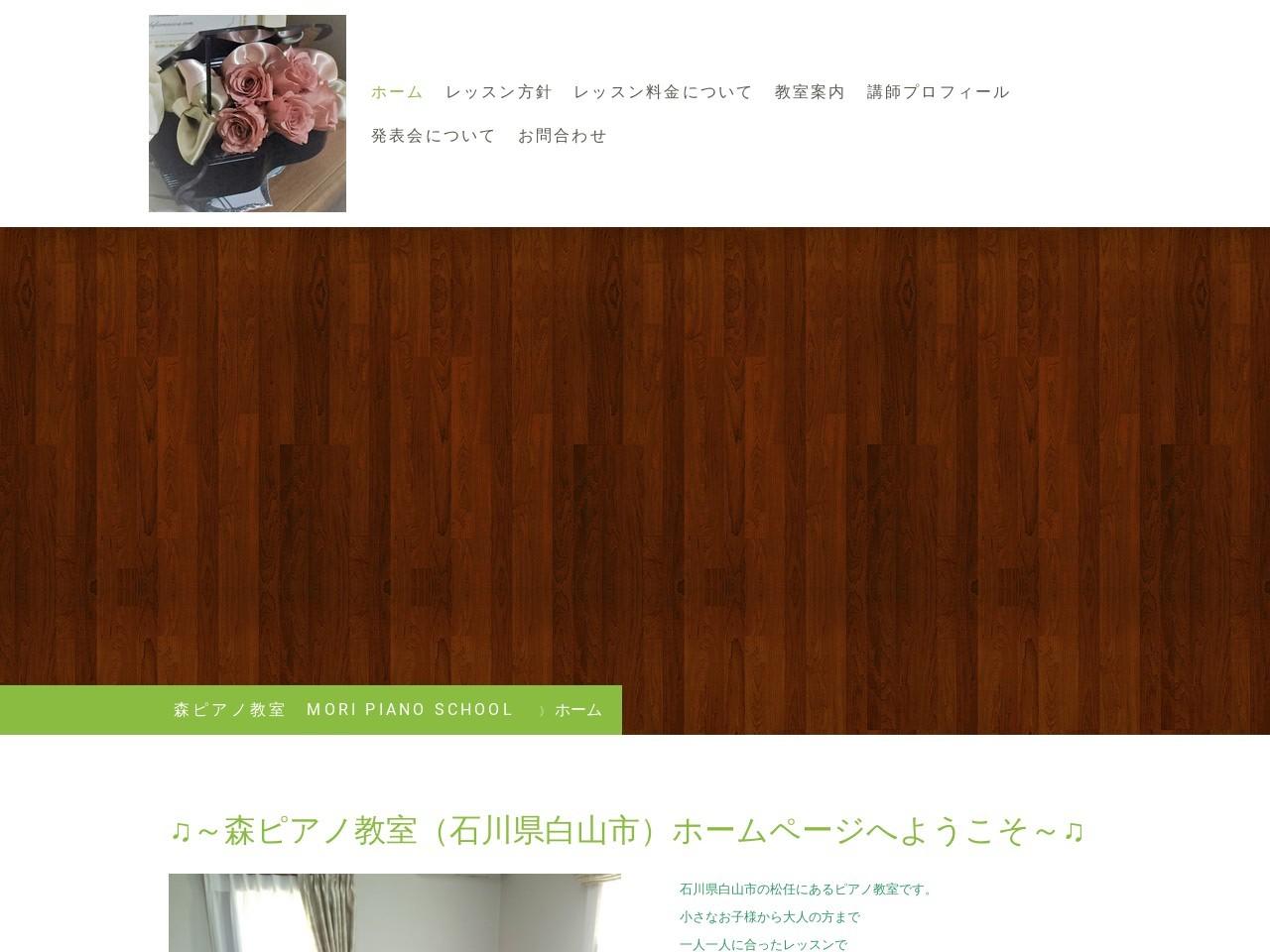 森ピアノ教室のサムネイル