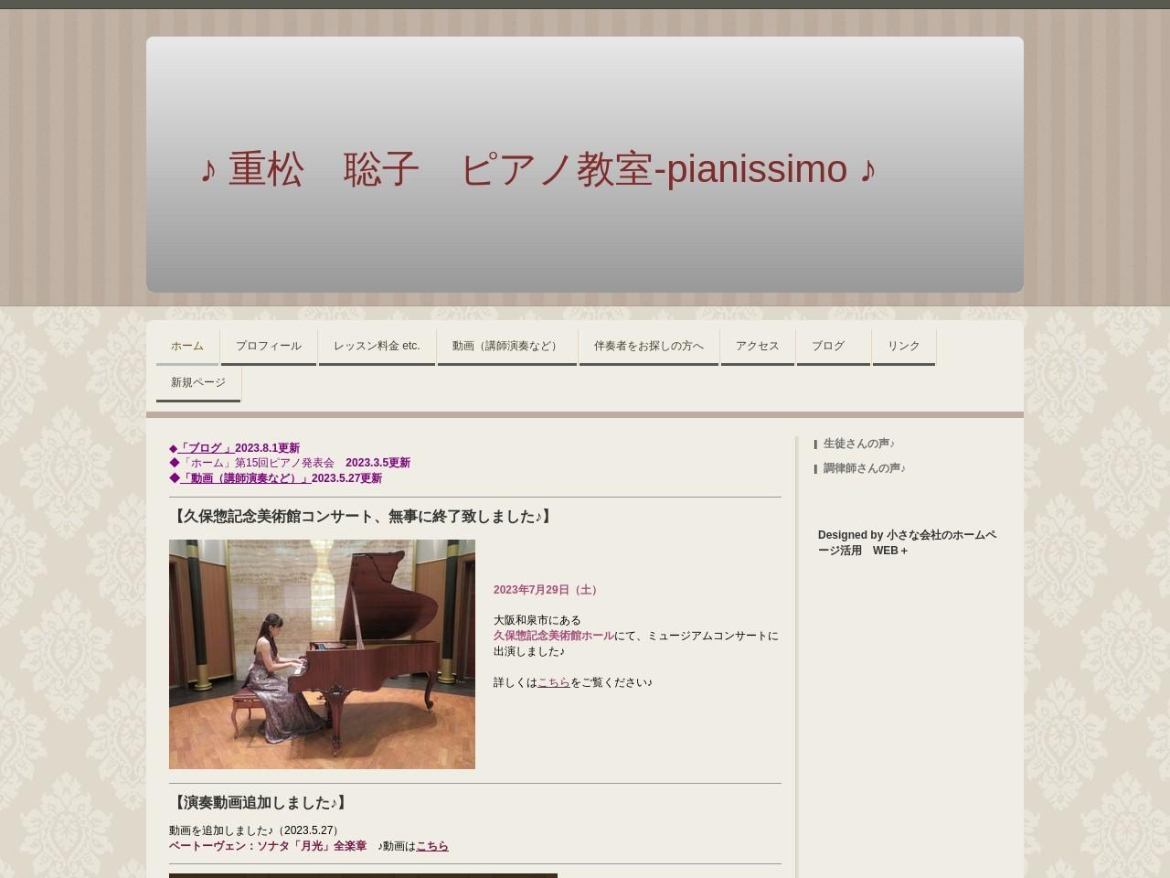 重松聡子ピアノ教室-pianissimoのサムネイル