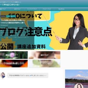 ゆる~くBlogはじめちゃお♪