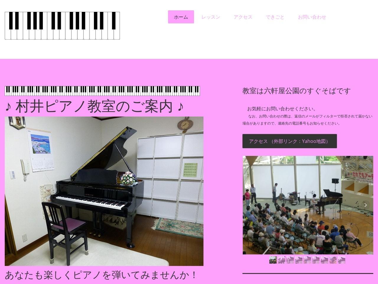 村井ピアノ教室のサムネイル