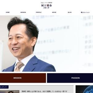 村上 燿市|社会システム事業家