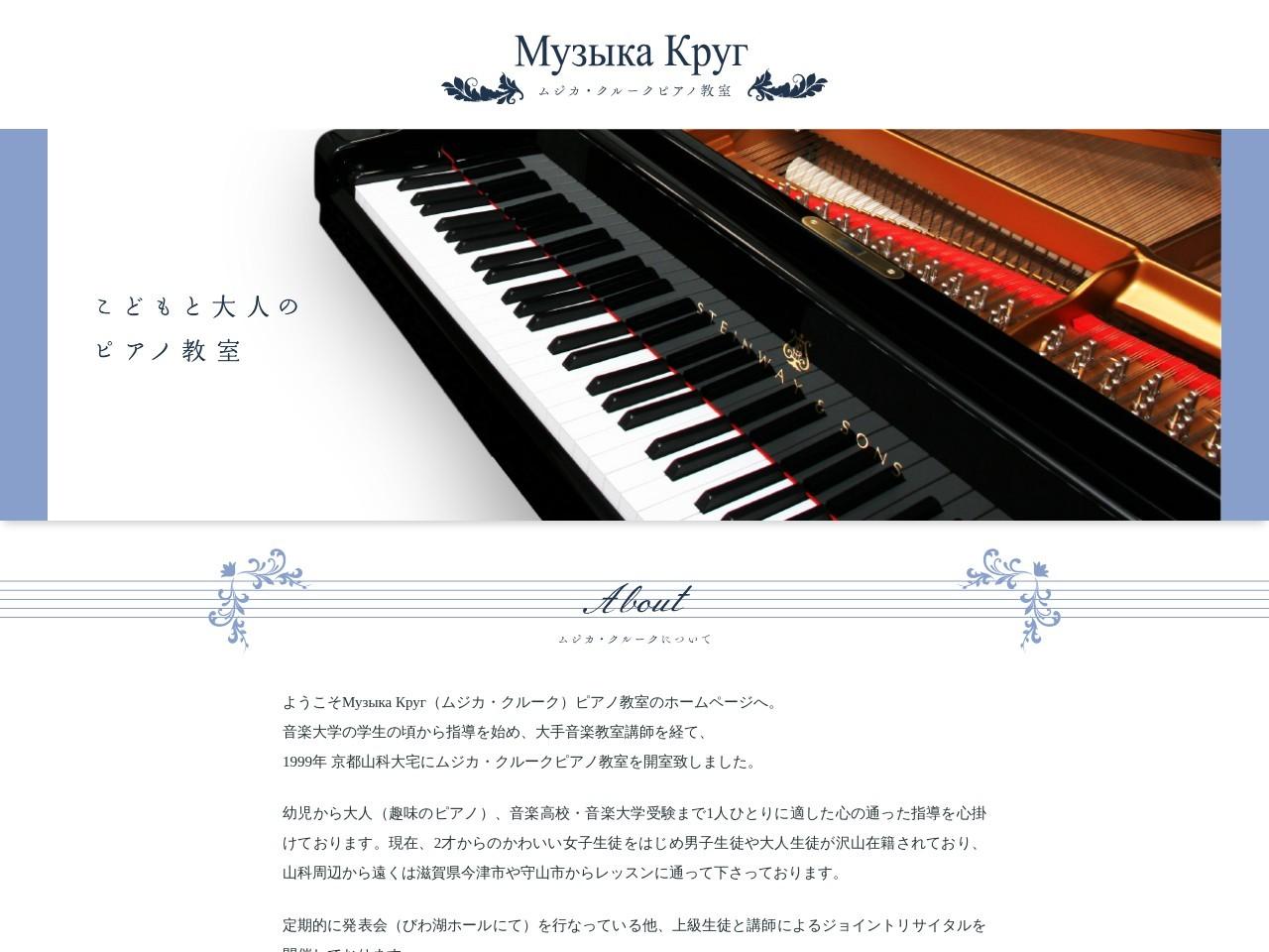 ムジカ・クルークピアノ教室のサムネイル