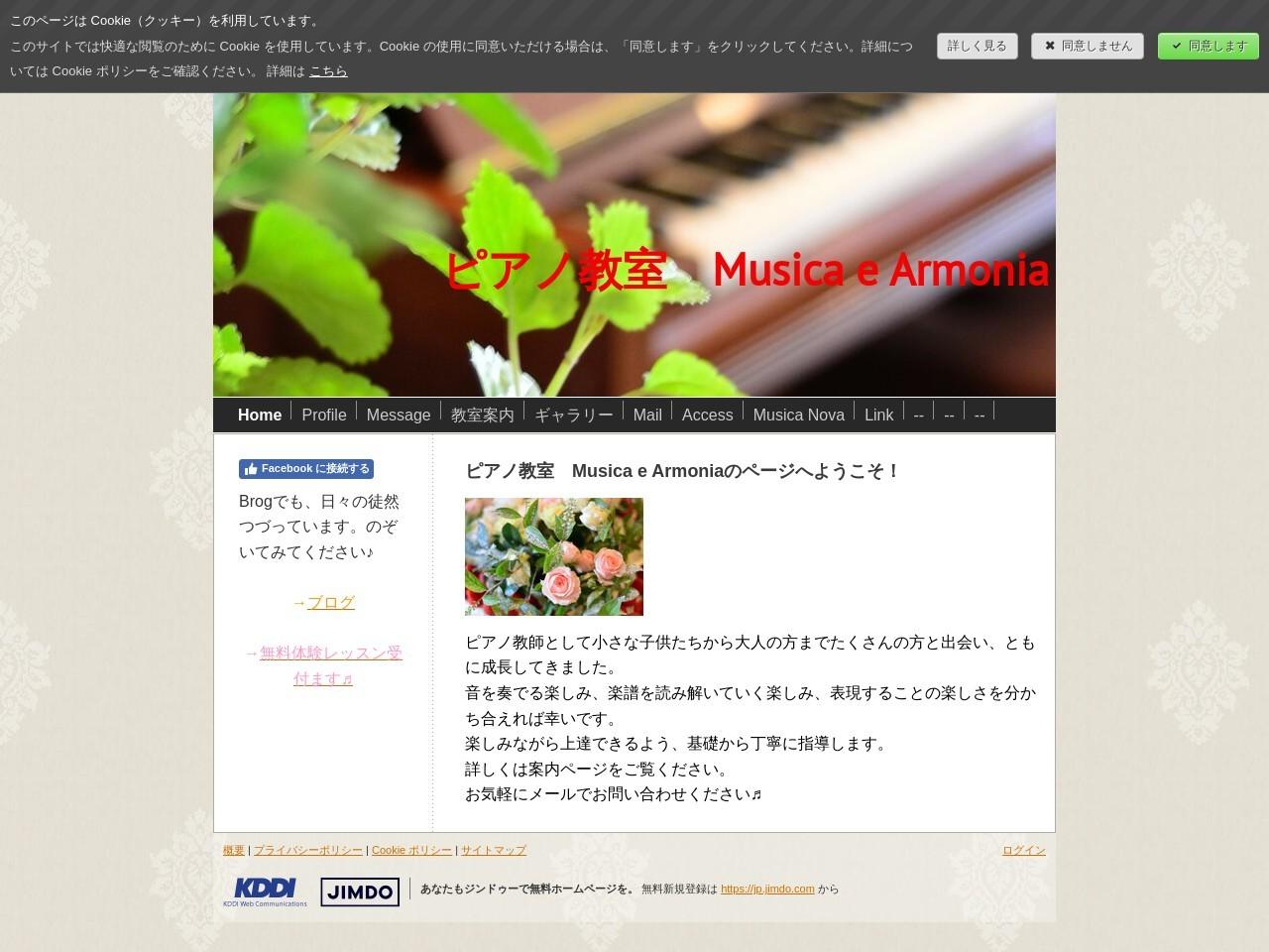 ピアノ教室Musica e Armonia(足立教室)のサムネイル