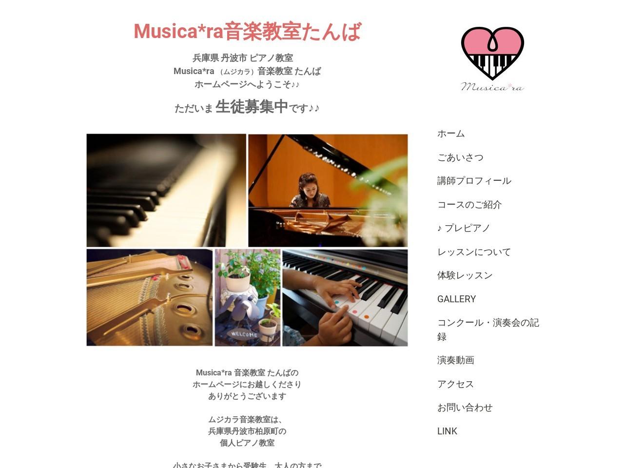 Musica*ra音楽教室たんばのサムネイル