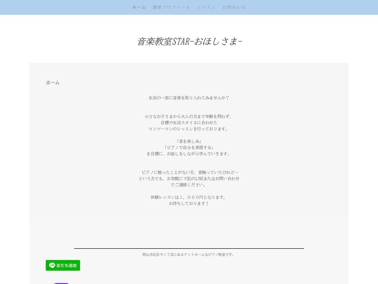 音楽教室STAR-おほしさま-のサムネイル